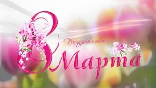 getlinkyoutube.com-Поздравляем с 8 марта!