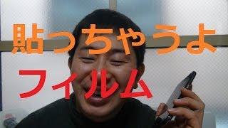 getlinkyoutube.com-AQUOS PHONE ZETA SH-01F専用保護フィルムを貼ってみたZe!!