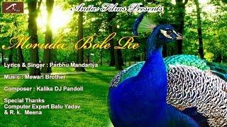 New Dj Mix Song 2017 | Moruda Bole Re | Full Audio Song | Superhit Rajasthani Marwadi Dj Songs