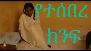 Broken Wing (የተሰበረ ክንፍ) - Ethiopian Movie from DireTube Cinema