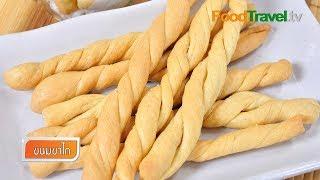 getlinkyoutube.com-ขนมขาไก่ Breadsticks