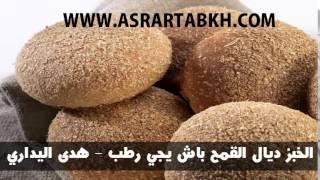 getlinkyoutube.com-الخبز ديال القمح باش يجي رطب - هدى اليداري