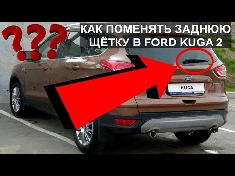 Замена задней щётки в Ford Kuga 2