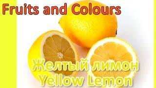 getlinkyoutube.com-Учим Английский Язык - Fruits and Colours - Фрукты и Цвета