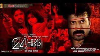 getlinkyoutube.com-24 hrs 2010: Full Malayalam Movie | Kuldeep | Komal Jha | Jagathy Sreekumar