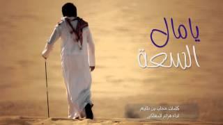 شيلة يامال السعة   كلمات حجاب بن طايع   اداء هزاع المهلكي 2015