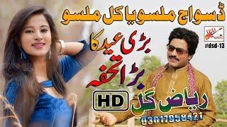Daso Ajj Milso Ya Kal Milso | Riaz Gul | Latest Saraiki And Punjabi Song 2018 #DSD Music Pakistan