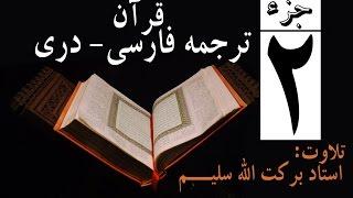 getlinkyoutube.com-2#  Qari Barakatullah Salim Surah Baqarah(Juz 2) ترجمه فارسی