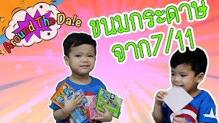 getlinkyoutube.com-รีวิว ขนมกระดาษ จาก 7/11 Esspapier