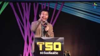 คำเทศนา ตั้งเป้าหมายชีวิตด้วยความเชื่อ (T50 ครั้งที่ 1)