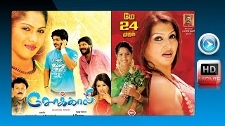 getlinkyoutube.com-Tamil new movies 2015 full movie || Chokkali  || Tamil full movie 2015 new releases