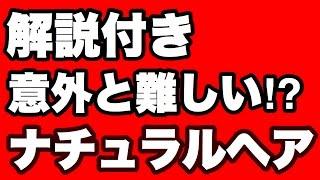 getlinkyoutube.com-解説付き!女子ウケナチュラルセットをOCEAN TRICOナチュラルで! OCEAN TOKYO harajuku 代表取締役 三科光平
