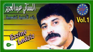 getlinkyoutube.com-Abdelaziz Stati - El ghaba / عبد العزيز الستاتي