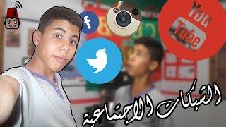 الفيسبوك في الجزائر FACEBOOK EN ALGERIE MR FATHI