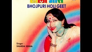 sharda sinha bhojpuri holi geet