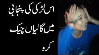 Is Ladki Ki Punjabi Mein Gaaliyan Check Karo - Funny Clip 2017