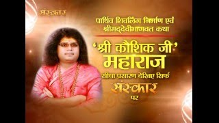 Shrimad Devi Bhagwat  Katha    Shri Kaushik Ji Maharaj    10th Jan - 18th Jan 2016