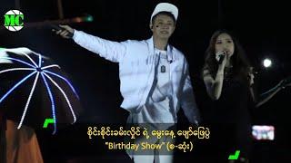 getlinkyoutube.com-Sai Sai Kham Leng's Birthday Show 2016 In Yangon: Full Length