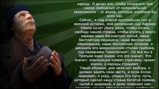 getlinkyoutube.com-Завещание Муамара Каддафи