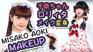 getlinkyoutube.com-Lolita MAKEUP transformation tutorial for beginners|青木美沙子の初心者向けロリィタメイク変身