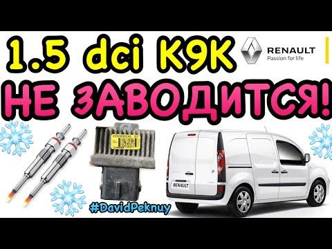 НЕ ЗАВОДИТСЯ Renault Kangoo 1.5 dci. Кенго 2 не заводится. Кенго 3.Ситан. Renault engine can't start