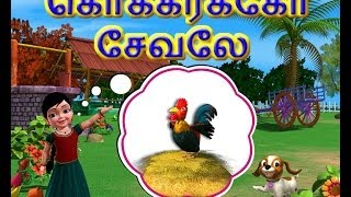 getlinkyoutube.com-Kokarako Sevalae - Kanmani Tamil Rhymes 3D Animated