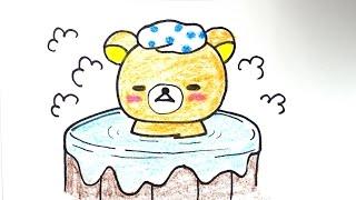 getlinkyoutube.com-How to draw Teddy Bear Rilakkuma 목욕 리락쿠마 그리기 cute kawaii かわいい 可愛 손그림 귀여운 예쁜 캐릭터 그림 그리는 법 リラックマ