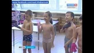 "getlinkyoutube.com-Вести-Хабаровск. ""Недетская"" закалка"