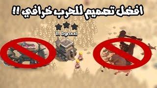 getlinkyoutube.com-افضل واقوى تصميم للحرب  تاون هول 9 في كلاش ضد الفالكري والهوق !! best base th 9 for war