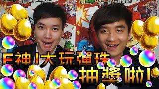 getlinkyoutube.com-【怪物彈珠モンストMonster strike】抽獎啦!!幸運兒是誰!? (feat. Eric,Jaga)