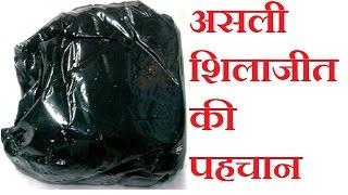 getlinkyoutube.com-असली शिलाजीत की पहचान Asli Shilajeet ki pehchaan