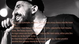 getlinkyoutube.com-12ος ΠΙΘΗΚΟΣ-  AN feat Pelina (lyrics)