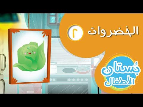 تعلم أسماء الخضروات (٢) فيديو تعليمي للأطفال