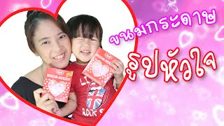 getlinkyoutube.com-รีวิว ขนมกระดาษ รูปหัวใจแสนสวย   แม่ปูเป้ เฌอแตม Tam Story