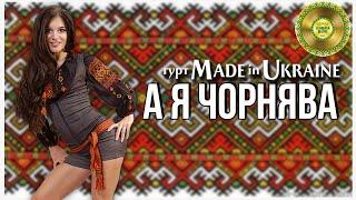 getlinkyoutube.com-гурт Made in Ukraine- А я чорнява(Галицький шлягер 2015)