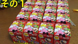 スーパーマリオ3D WORLD チョコエッグ第2弾 20箱開封でシークレットは出るか!?前編【オワ吉】