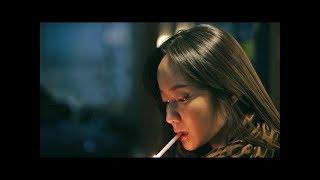 getlinkyoutube.com-담배 피는 여자 (smoking girl)