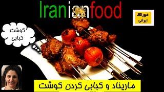 getlinkyoutube.com-گوشت کبابی - روش مزه دارکردن و ماریناد گوشت کبابی  | How to make best marinate meat