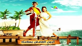 getlinkyoutube.com-El Ragol El Ghamed Besalamto Movie / فيلم الرجل الغامض بسلامتة