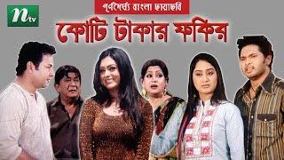 getlinkyoutube.com-Koti Takar Fokir (কোটি টাকার ফকির) by Nipun & Swagota   Most Popular NTV Bangla Movie (Full)