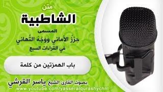 getlinkyoutube.com-متن الشاطبية بصوت الشيخ ياسر القرشي - (9) باب الهمزتين من كلمة