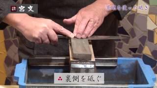 getlinkyoutube.com-刃物専門店 宮文 「両刃包丁の砥ぎ方」