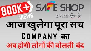 SAFE SHOP : A GIFT || SAFE SHOP INDIA