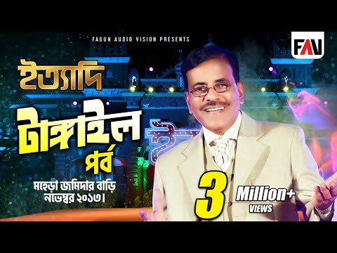 Ityadi - ইত্যাদি | Hanif Sanket | Mohera Jamidar Bari episode 2013