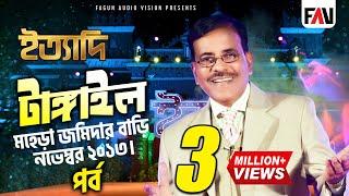 getlinkyoutube.com-Ityadi - ইত্যাদি | Hanif Sanket | Mohera Jamidar Bari episode 2013 | Fagun Audio Vision