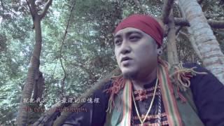 104年原音大獎 原住民族語組 首獎-七字輩《我的女人》MV