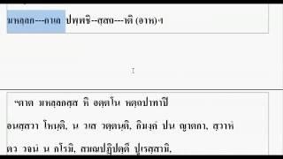 เรียนบาลี ภาค ๑ เก็งที่ ๑ ตอนที่ ๑๐ โส สาธูติ สมฺปฏิจฺฉิตฺวา