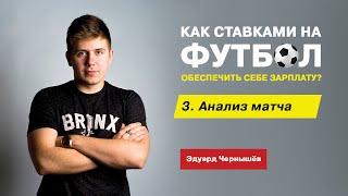 getlinkyoutube.com-Ставки на спорт | Как заработать на ставках ? | Анализ матча