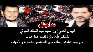 getlinkyoutube.com-الإمام المهدي ناصر محمد اليماني : إلى السيد عبد الملك الحوثي