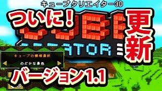 getlinkyoutube.com-【キューブクリエイター3D】 3DS 更新 バージョン 1.1